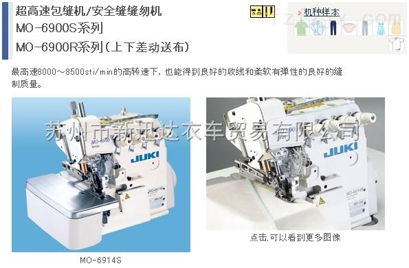 五线安全縫  超高速包缝机