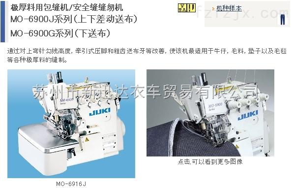 2双针四线包縫机 极厚料用包缝机