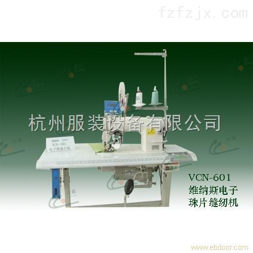 CN-601珠边绣绣花机