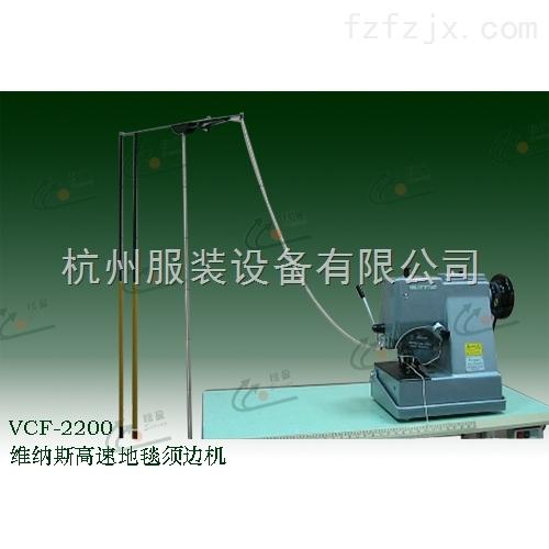 VCF-2200高速地毯须边包缝机