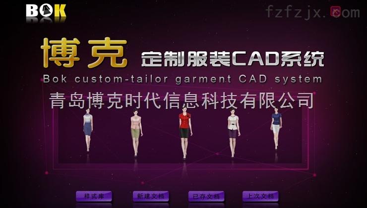 博克智能服装CAD超级系统v18标准版