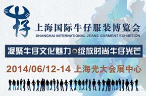 上海国际牛仔服装博览会
